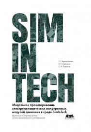 Модельное проектирование электромеханических мехатронных модулей движения в среде SimlnTech ISBN 978-5-97060-693-3