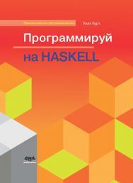 Программируй на Haskell ISBN 978-5-97060-694-0