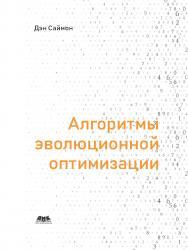 Алгоритмы эволюционной оптимизации / пер. с англ. А. В. Логунова ISBN 978-5-97060-707-7
