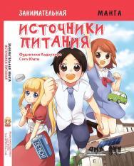 Источники питания: манга /пер. с яп. С. Л. Плехановой ISBN 978-5-97060-710-7