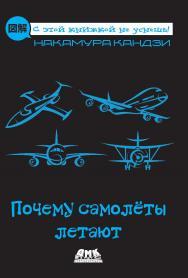 Почему самолёты летают / пер. с япон. А.Б. Клионского ISBN 978-5-97060-734-3
