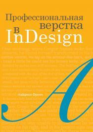 Профессиональная верстка в InDesign / пер. Н. А. Князевой ISBN 978-5-97060-740-4