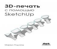 3D-печать с помощью SketchUp ISBN 978-5-97060-741-1