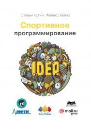 Спортивное программирование / пер. с англ. Н. Б. Желновой, А. В. Снастина ISBN 978-5-97060-758-9