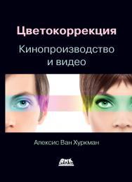 Цветокоррекция. Кинопроизводство и видео ISBN 978-5-97060-759-6