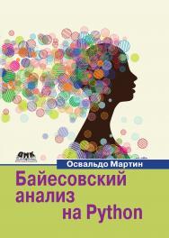 Байесовский анализ на Python ISBN 978-5-97060-768-8
