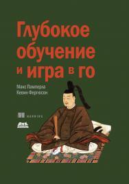 Глубокое обучение и игра в го ISBN 978-5-97060-769-5