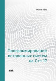 Программирование встроенных систем на C++17 ISBN 978-5-97060-785-5