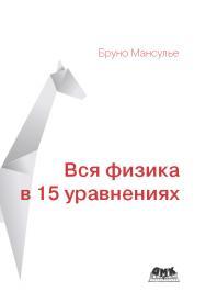Вся физика в 15 уравнениях ISBN 978-5-97060-789-3