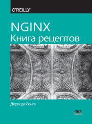 NGINX. Книга рецептов ISBN 978-5-97060-790-9