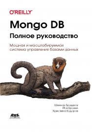 MongoDB: полное руководство. Мощная и масштабируемая система управления базами данных / пер. с англ. Д. А. Беликова ISBN 978-5-97060-792-3