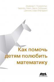Как помочь детям полюбить математику / пер. с англ. Н. А. Князевой ISBN 978-5-97060-794-7