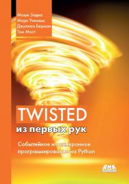 Twisted из первых рук / пер. с анг. А. Н. Киселева ISBN 978-5-97060-795-4