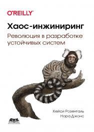 Хаос-инжиниринг. Революция в разработке устойчивых систем ISBN 978-5-97060-796-1