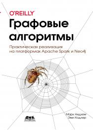Графовые алгоритмы. Практическая реализация на платформах Apache Spark и Neo4j ISBN 978-5-97060-799-2