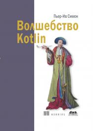 Волшебство Kotlin ISBN 978-5-97060-801-2