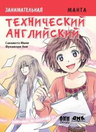 Технический английский: манга /пер. с яп. С. Л. Плехановой. — (Серия «Образовательная манга») ISBN 978-5-97060-803-6