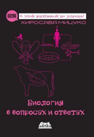 Биология в вопросах и ответах / пер. с яп. К. В. Павловской ISBN 978-5-97060-813-5
