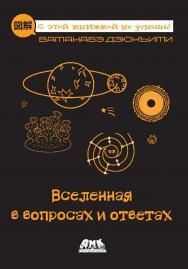 Вселенная в вопросах и ответах / пер. с яп. А. Л. Слащевой ISBN 978-5-97060-816-6