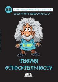 Теория относительности / пер. с яп. С. Л. Плехановой ISBN 978-5-97060-817-3