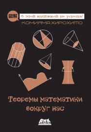 Теоремы математики вокруг нас / пер. с яп. А. Б. Клионского. ISBN 978-5-97060-819-7