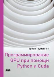 Программирование GPU при помощи Python и CUDA / пер. с анг. А. В. Борескова ISBN 978-5-97060-821-0