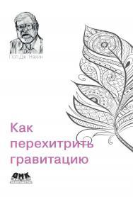 Как перехитрить гравитацию / пер. с англ. М. С. Рыжиковой ISBN 978-5-97060-824-1