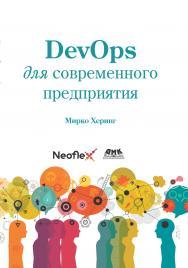 DevOps для современного предприятия ISBN 978-5-97060-836-4