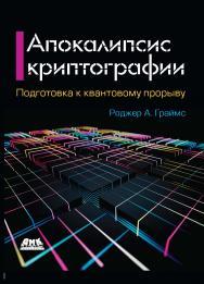Апокалипсис криптографии / пер. с англ. В. А. Яроцкого ISBN 978-5-97060-837-1