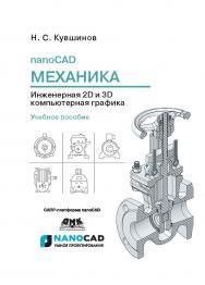 nanoCAD Механика. Инженерная 2D и 3D компьютерная графика: учеб. пособие ISBN 978-5-97060-839-5