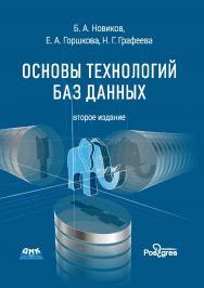 Основы технологий баз данных: учебное пособие ISBN 978-5-97060-841-8