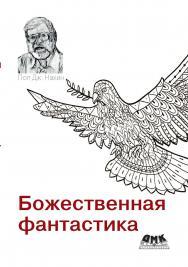 Божественная фантастика / пер. с англ. В. С. Яценкова ISBN 978-5-97060-848-7