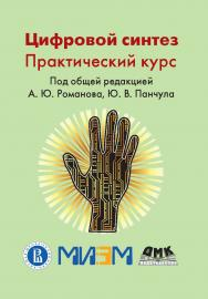 Цифровой синтез: практический курс ISBN 978-5-97060-850-0