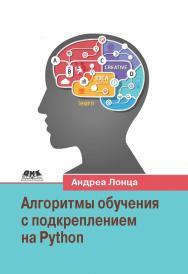 Алгоритмы обучения с подкреплением на Python / пер. с англ. А. А. Слинкина ISBN 978-5-97060-855-5
