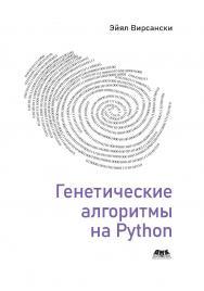 Генетические алгоритмы на Python / пер. с англ. А. А. Слинкина ISBN 978-5-97060-857-9