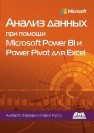 Анализ данных при помощи Microsoft Power BI и Power Pivot для Excel / пер. с анг. А. Ю. Гинько. ISBN 978-5-97060-858-6
