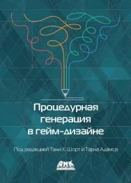 Процедурная генерация в гейм-дизайне / пер. с англ. М. С. Рыжиковой ISBN 978-5-97060-860-9