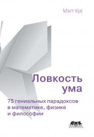Ловкость ума / пер. с анг. В. С. Яценкова ISBN 978-5-97060-862-3