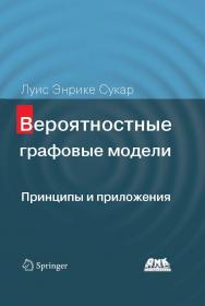 Вероятностные графовые модели. Принципы и приложения / пер. с англ. А. В. Снастина ISBN 978-5-97060-874-6