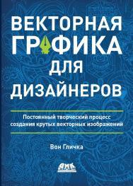 Векторная графика для дизайнеров / пер. с англ. М. А. Райтмана ISBN 978-5-97060-882-1