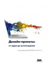 Дизайн-проекты: от идеи до воплощения ISBN 978-5-97060-891-3