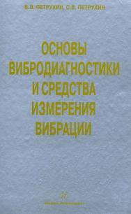Основы вибродиагностики и средства измерения вибрации ISBN 978-5-9729-0026-8