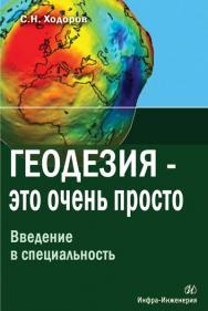 Геодезия - это очень просто. Введение в специальность ISBN 978-5-9729-0063-3