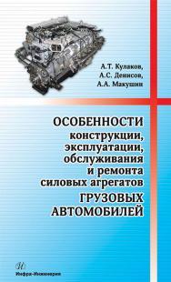 Особенности конструкции, эксплуатации, обслуживания и ремонта силовых агрегатов грузовых автомобилей ISBN 978-5-9729-0065-7