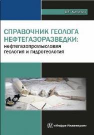 Справочник геолога нефтегазоразведки: нефтегазопромысловая геология и гидрогеология. ISBN 978-5-9729-0067-1