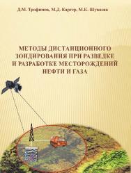 Методы дистанционного зондирования при разведке и разработке месторождений нефти и газа ISBN 978-5-9729-0090-9