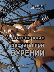 Инженерные расчеты при бурении ISBN 978-5-9729-0108-1