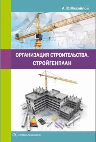 Организация строительства. Стройгенплан ISBN 978-5-9729-0113-5