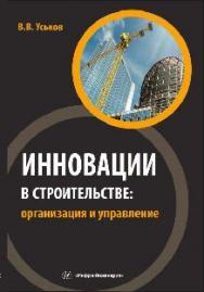 Инновации в строительстве: организация и управление ISBN 978-5-9729-0115-9