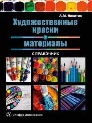 Художественные краски и материалы.Справочник ISBN 978-5-9729-0117-3
